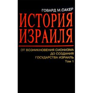 История Израиля (Говард Сакер), 3 тома
