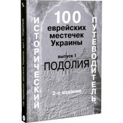 100 Еврейских местечек Украины (Вениамин Лукин, Борис Хаймович)