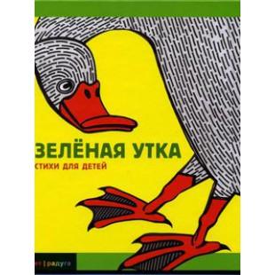 Зеленая Утка (детские стихи еврейских поэтов)