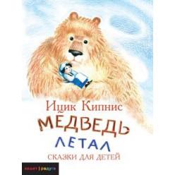 Медведь Летал (Ицик Кипнис)
