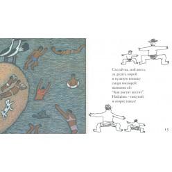 Как растят аистят (Зиновий Телесин)