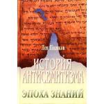 История антисемитизма. Эпоха знаний (Лев Поляков)