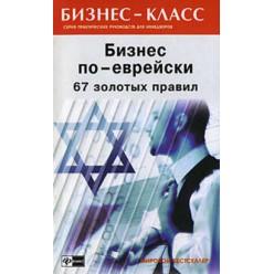 Бизнес по-еврейски. 67 золотых правил (Михаил Абрамович)