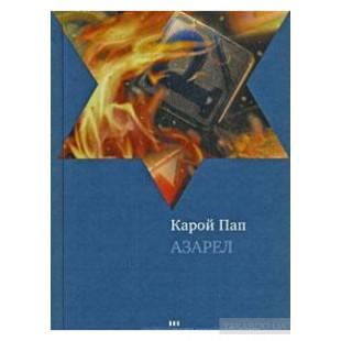 Азарел  (Карой Пап)