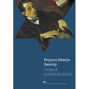Семья Карновских (Исроэл-Иешуа Зингер)