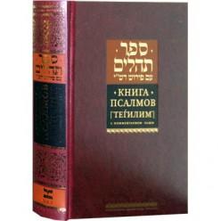 Книга Псалмов «Теѓилим». С комментарием Раши