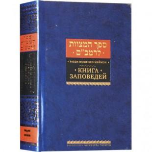 Книга заповедей (Рабби Моше бен Маймон)