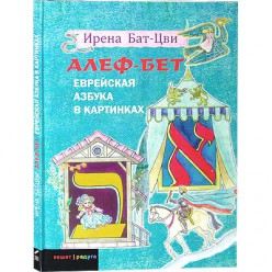Алеф-Бет. Еврейская азбука в картинках (Ирена Бат-Цви)
