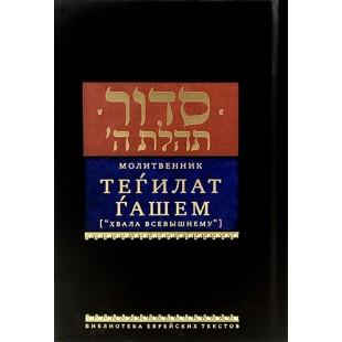 Молитвенник (Сидур) Тегилат Гашем «Хвала Всевышнему». Средний формат