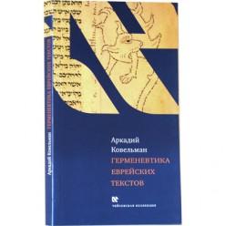 Герменевтика еврейских текстов (Аркадий Ковельман)