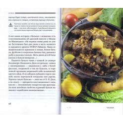 Кошерное меню. Рецепты, истории, традиции (Оксана Алексеева)