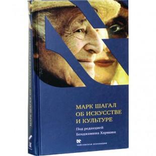 Марк Шагал об искусстве и культуре (Бенджамин Харшав)