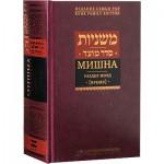 Мишна. Раздел Моэд (Время)