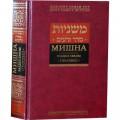 Мишна. Раздел Зраим (Посевы)