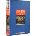 Мишне Тора. Кодекс Маймонида. Книга Святость