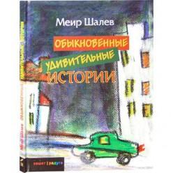 Обыкновенные удивительные истории (Меир Шалев)
