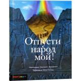 Отпусти народ мой (Светлана Шенбрунн)