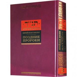 Поздние пророки. Еврейская Библия