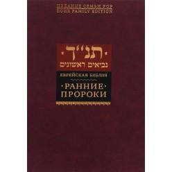 Ранние пророки. Еврейская Библия