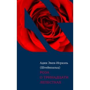 Роза о тринадцати лепестках (Адин Эвен-Исраэль Штейнзальц)