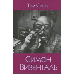 Симон Визенталь. Жизнь и легенды (Том Сегев)
