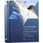 Смерть и возвращение Юлии Рогаевой (А.-Б. Иегошуа)