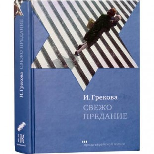 Свежо предание ( Грекова, И.)