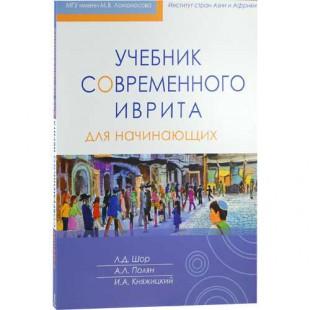 Учебник современного иврита для начинающих (Лариса Шор и др.)