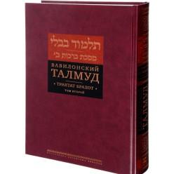 Вавилонский Талмуд. Трактат Брахот (Том 2)