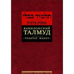 Вавилонский Талмуд. Трактат Макот
