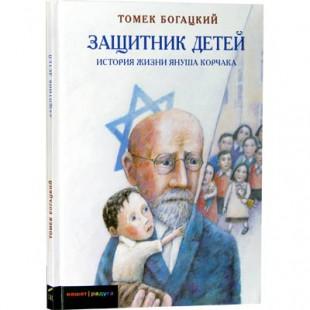 Защитник детей. История жизни Януша Корчака (Томек Богацкий)