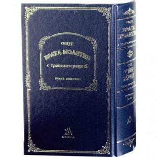 Молитвенник (Сидур) «Врата молитвы» с транслитерацией ашкеназ. СРЕДНИЙ ФОРМАТ