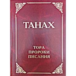 Танах на русском (Тора, Пророки, Писания)