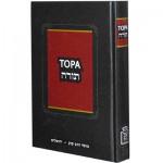 Тора, пять книг Торы (Мосад арав Кук)