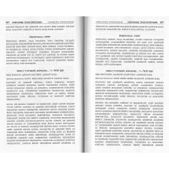 Сидур Тегилат Гашем. Аннотированное издание с новым русским переводом. Малый формат