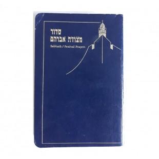 Молитвенник (Сидур) полный, на весь год (иврит, английский)