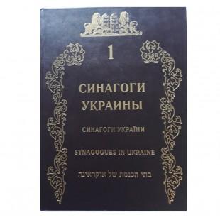 Синагоги Украины Том 1