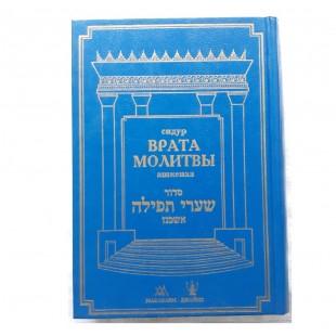 Молитвенник (Сидур) «Врата молитвы» ашкеназ. БОЛЬШОЙ ФОРМАТ