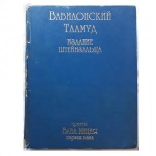 Вавилонский Талмуд. Трактат Бава Меция. Первая глава