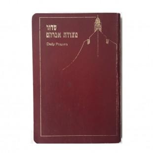 Молитвенник (Сидур) для будней (иврит, английский)