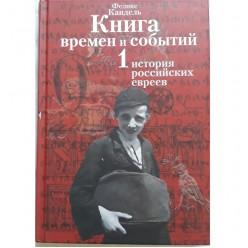 Книга времен и событий. 4 тома  (Феликс Кандель)