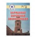 Карманная еврейская энциклопедия (Кравец Марк, Малтынский Марк)