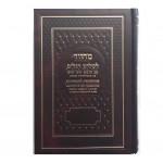 Махзор на три праздника: Песах' Шавуот и Суккот (транслитерация)