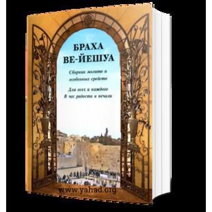 Браха Ве-Йешуа. Сборник молитв на разные случаи и сегулот (транслитерация)