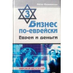 Бизнес по-еврейски 3. Евреи и деньги (Пётр Люкимсон)