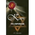 Ключ по-еврейски (Михаил Абрамович)
