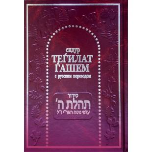 Молитвенник (Сидур) «Тегилат Гашем» с русским переводом. БОЛЬШОЙ ФОРМАТ