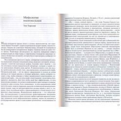 Евреи и  ХХ век. Аналитический словарь