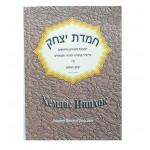 Мысли, объяснения и комментарии Торы и еврейских праздников ( Хемдас Йицхок)