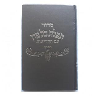 Молитвенник (Сидур) сфарад סידור